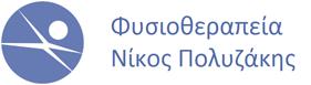 Φυσικοθεραπευτήριο Νίκος Πολυζάκης